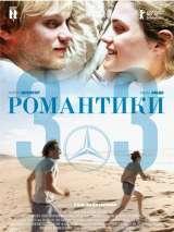 """Романтики """"303"""" / 303"""