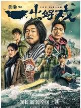 Остров / Yi chu hao xi