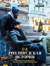 1+1: Голливудская история / The Upside