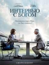 Интервью с Богом / An Interview with God