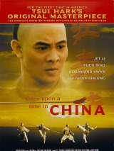 Однажды в Китае / Wong Fei Hung