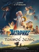 Астерикс и тайное зелье / Astérix: Le secret de la potion magique