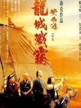 Однажды в Китае 5 / Wong Fei Hung chi neung: Lung shing chim pa