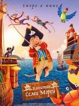 Капитан семи морей / Capt`n Sharky
