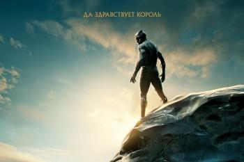 """""""Черная пантера"""" будет бороться за главный """"Оскар 2019"""""""