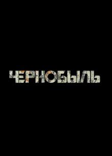 """фото новости Пользователи портала """"Новости кино"""" раскритиковали трейлер """"Чернобыля"""""""