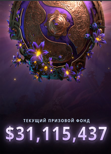 """фото новости Призовой фонд чемпионата по """"Dota 2"""" превысил 31 миллион долларов"""