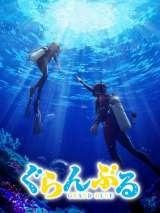 Необъятный океан / Grand Blue