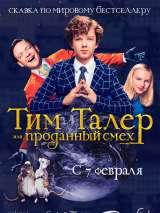 Тим Талер, или Проданный смех / Timm Thaler oder das verkaufte Lachen