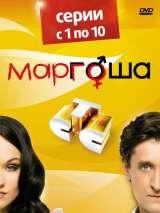 Маргоша