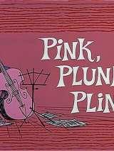 Оркестр пантеры / Pink, Plunk, Plink