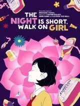 Ночь коротка, гуляй, девчонка / Yoru wa mijikashi aruke yo otome