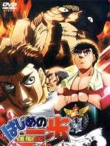 Первый шаг: Путь чемпиона / Hajime no ippo - Champion road