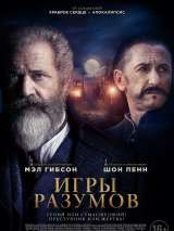 Игры разумов / The Professor and the Madman