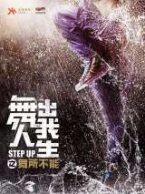 Шаг вперед 6: Год танцев / Step Up China