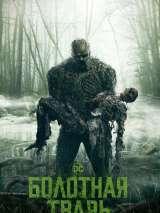 Болотная тварь / Swamp Thing