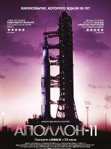 Аполлон-11 / Apollo 11