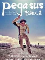 Пегас / Fei chi ren sheng
