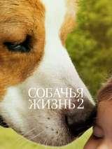 Собачья жизнь 2 / A Dog`s Journey