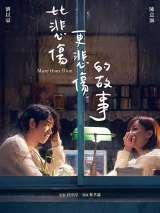 Печальная история / Bi bei shang geng bei shang de gu shi