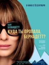 Куда ты пропала, Бернадетт? / Where`d You Go, Bernadette