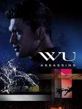 `У` значит убийцы / Wu Assassins