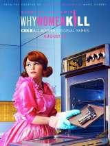 Почему женщины убивают / Why Women Kill