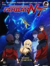 Мобильный воин Гандам: Нарратив / Mobile Suit Gundam Narrative