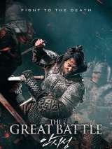 Великая битва / Ansisung