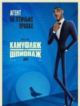 Камуфляж и шпионаж / Spies in Disguise