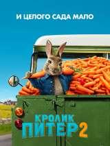 Кролик Питер 2 / Peter Rabbit 2