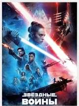 Звездные войны 9: Скайуокер. Восход