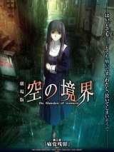 Граница пустоты: Сад грешников (фильм третий) / Gekijô ban Kara no kyôkai: Dai san shô - Tsukakû zanryû