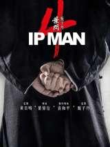 Ип Ман 4 / Yip Man 4