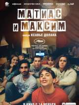 Матиас и Максим / Matthias et Maxime