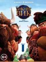 Викинг Вик / Vic the Viking and the Magic Sword