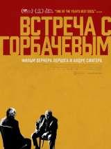 Встреча с Горбачевым / Meeting Gorbachev