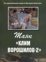 """Танк """"Клим Ворошилов-2"""""""