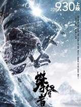 Альпинисты / Pan deng zhe