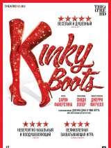 Кинки Бутс / Kinky Boots: The Musical