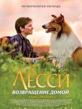 Лесси. Возвращение домой / Lassie Come Home