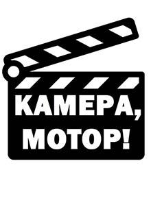 смотреть фильм Группа студентов снимает фильм по собственному сценарию