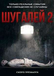 Вторая часть фильма Шугалей выйдет на экраны в сентябре 2020 года