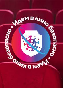 Российские кинотеатры будут возвращать зрителей сообща