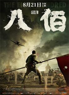 Китайский блокбастер стал самым кассовым фильмом 2020 года