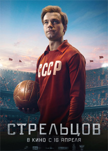 В Москве представили спортивную драму Стрельцов
