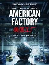 Американская фабрика / American Factory