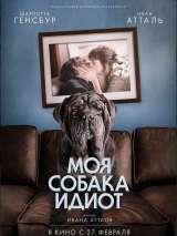 Моя собака Идиот / Mon chien stupide