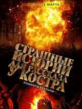 Страшные истории для рассказа у костра / Karakoz