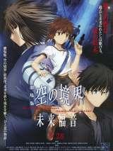 Граница пустоты: Благословение будущего / Kara no kyoukai: Mirai fukuin